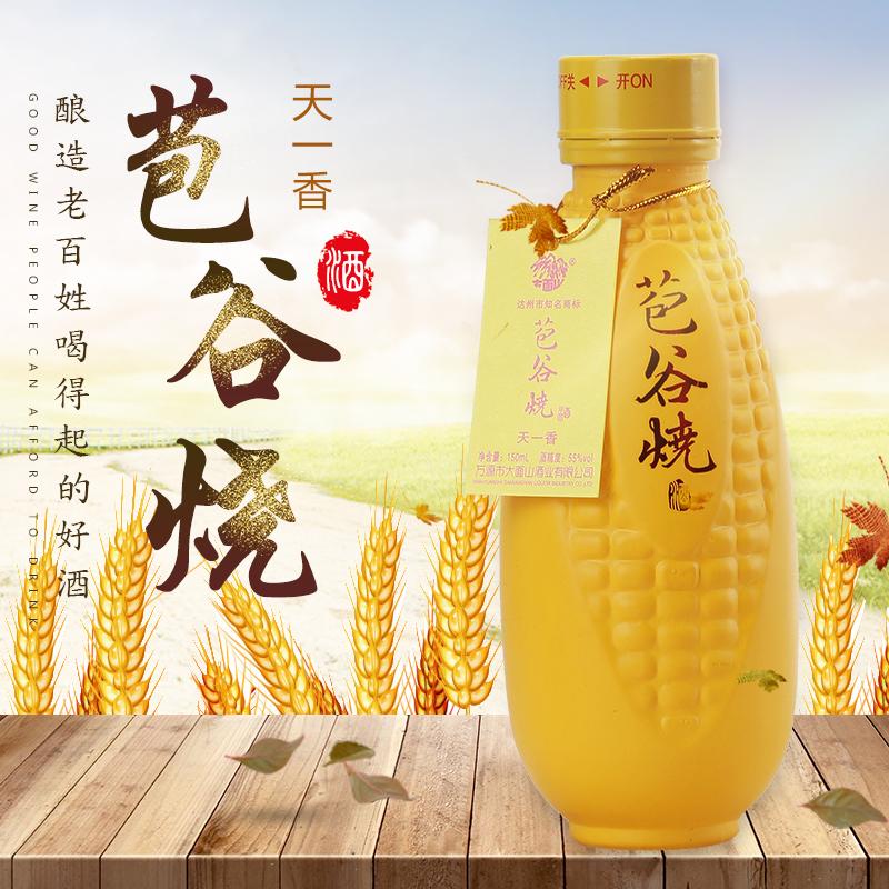 苞谷酒万源大面山优质包谷酒苞谷粮食玉米烧酒小瓶150ml/1瓶55度