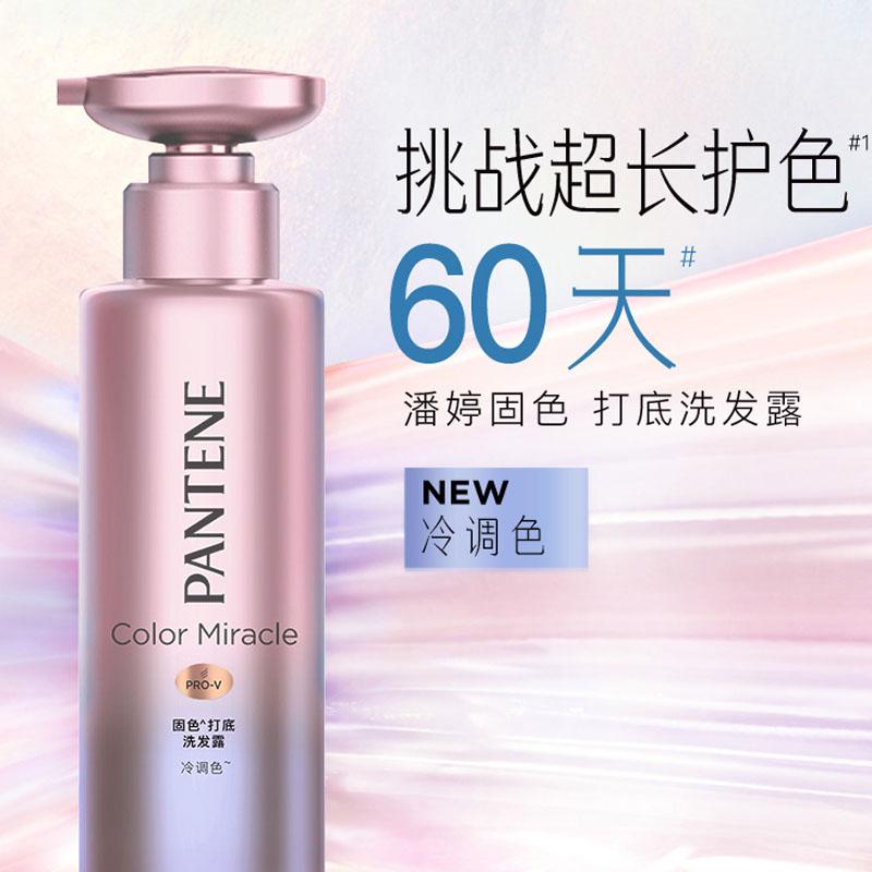 潘婷小彩蛋固色洗发水露护色锁色染烫受损柔顺改善毛躁氨基酸